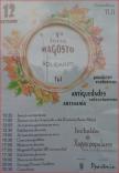 Cartel de la Feria Popular Solidaria